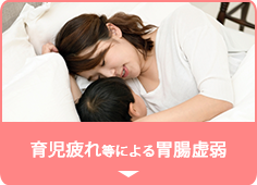 育児疲れによる胃腸虚弱