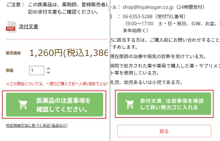 購入する商品を選ぶ
