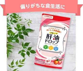 フルーツ肝油ドロップ