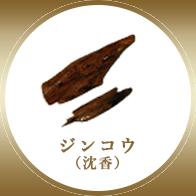 ジンコウ(沈香)