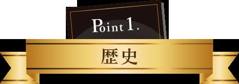 Point1. 歴史