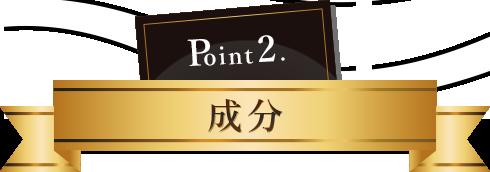 Point2. 成分