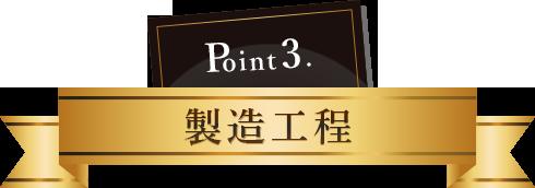 Point3. 製造工程