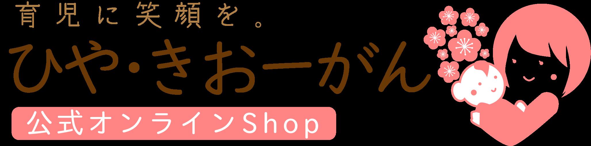 ひやきおーがん 公式オンラインShop