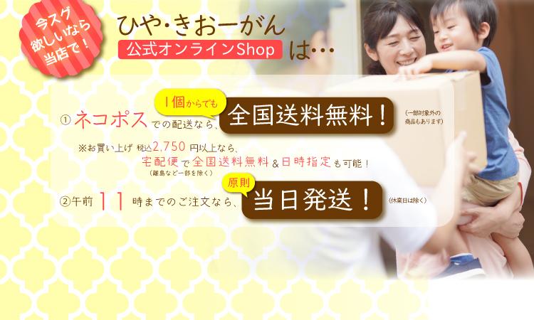 ひや・きおーがん公式オンラインShopは…お買い上げ金額2500円以上で全国送料無料!昼12時までのご注文なら、当日発送!
