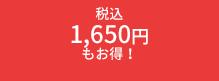 税込 1,650円もお得!