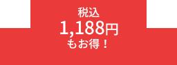 税込 1,188円もお得!