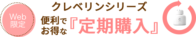 WEB限定 クレベリンシリーズ 便利でお得な「定期購入」