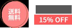 送料無料 定期購入 15%OFF