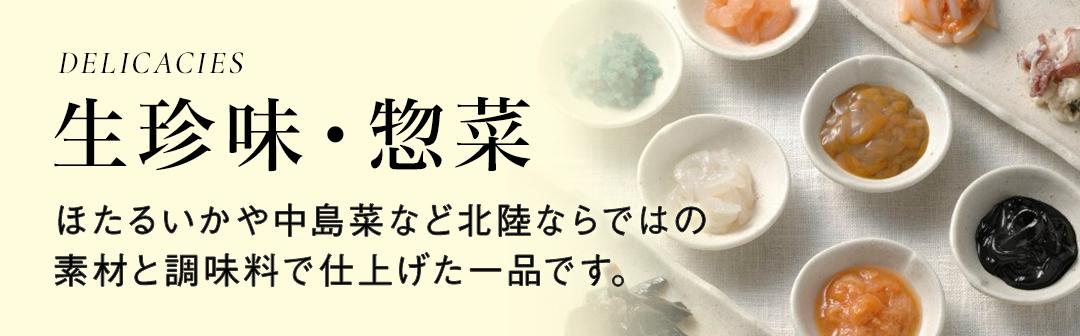 生珍味・惣菜 ほたるいかや中島菜など北陸ならではの素材と調味料で仕上げた一品です。