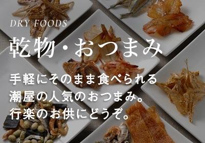 乾物・おつまみ 手軽にそのまま食べられる潮屋の人気のおつまみ。おやつに、行楽のお供にどうぞ。