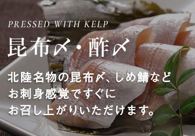 昆布〆・酢〆 北陸名物の昆布〆、しめ鯖などお刺身感覚ですぐにお召し上がりいただけます。