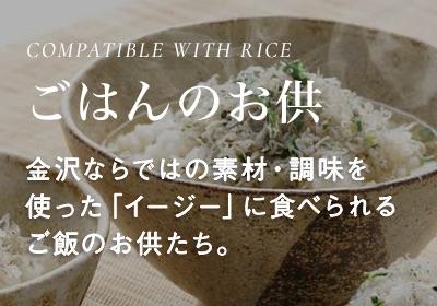 ご飯のお供 金沢ならではの素材・調味を使った「イージー」に食べられるご飯のお供たち。