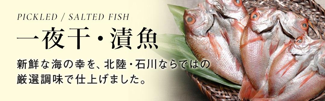 一夜干し・漬魚 新鮮な海の幸を、北陸・石川ならではの厳選調味で仕上げました。