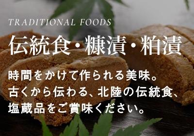 伝統色・糠漬け・粕漬け 時間をかけて作られる美味。古くから伝わる、北陸の伝統食、塩蔵品をご賞味ください。