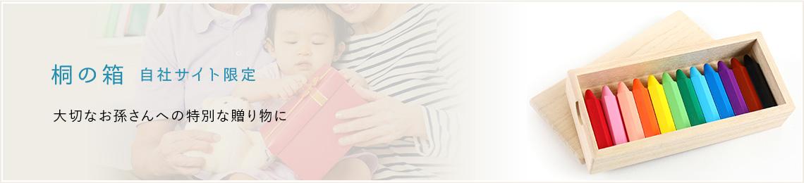 桐の箱 自社サイト限定:大切なお孫さんへの特別な贈り物に