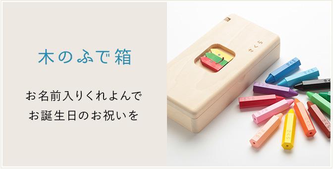 木のふで箱:お名前入りくれよんでお誕生日のお祝いを
