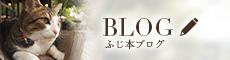 ふじ本ブログ