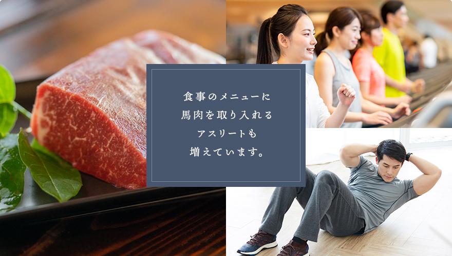 食事のメニューに馬肉を取り入れるアスリートも増えています。