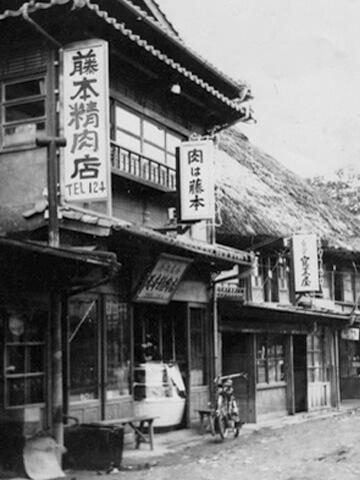 八百萬乃精肉本舗 ふじ本の歴史