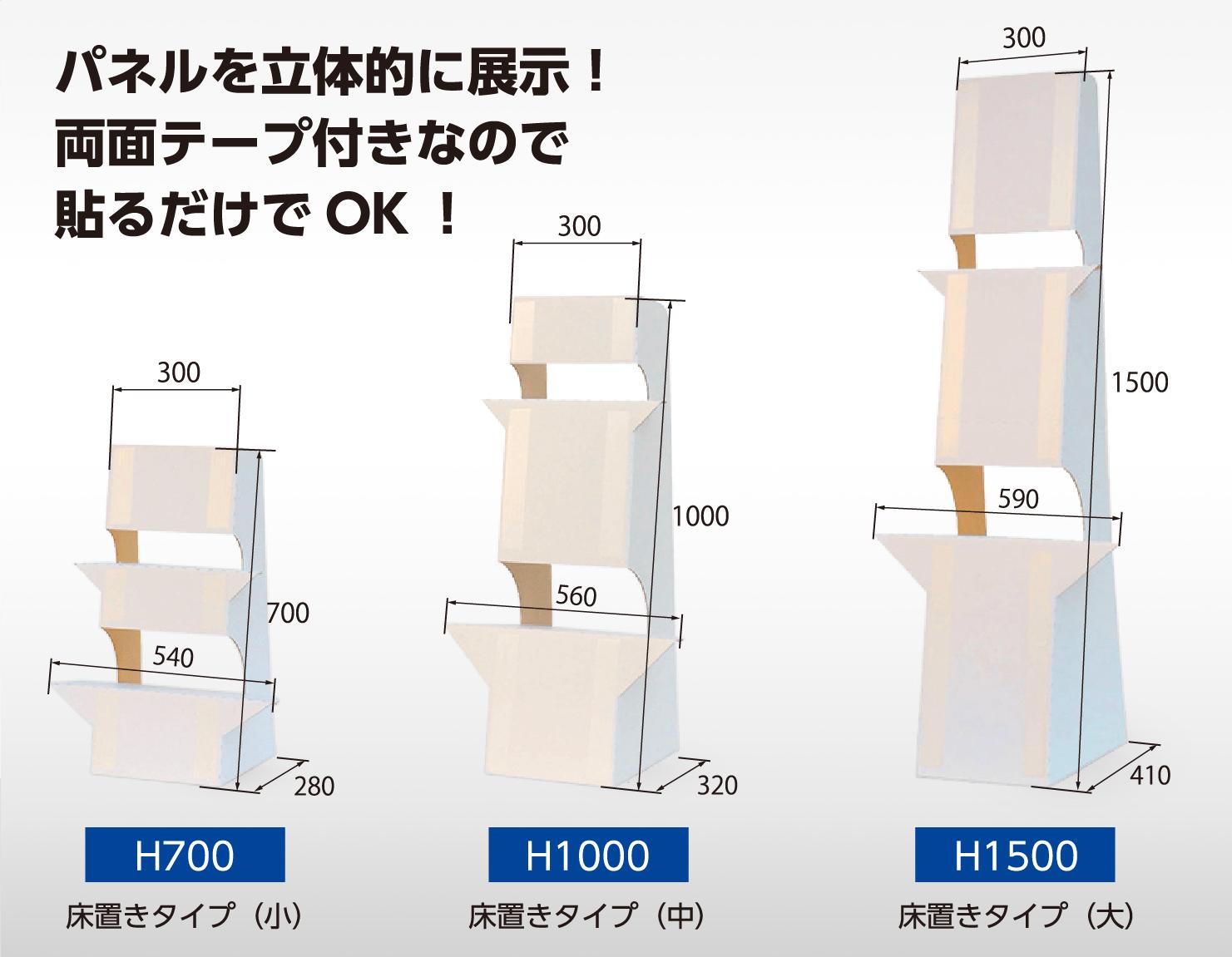 床置きスタンドサイズ
