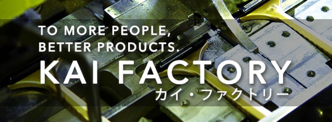 KAI FACTORY カイ・ファクトリー
