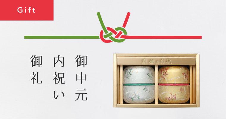 贈り物・ギフトに京都の宇治茶がオススメです