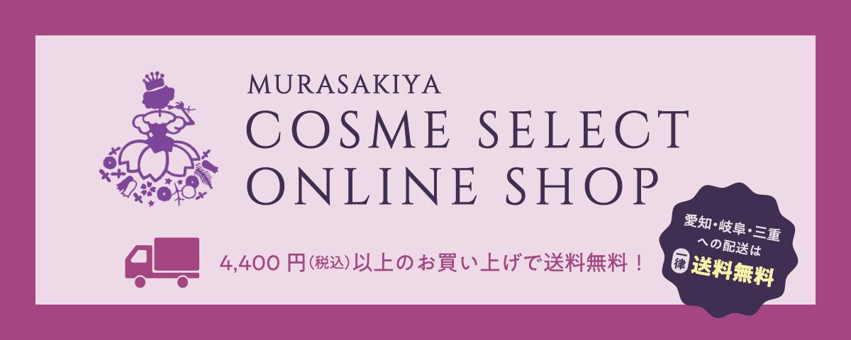 ムラサキヤ コスメセレクトオンラインショップオープン