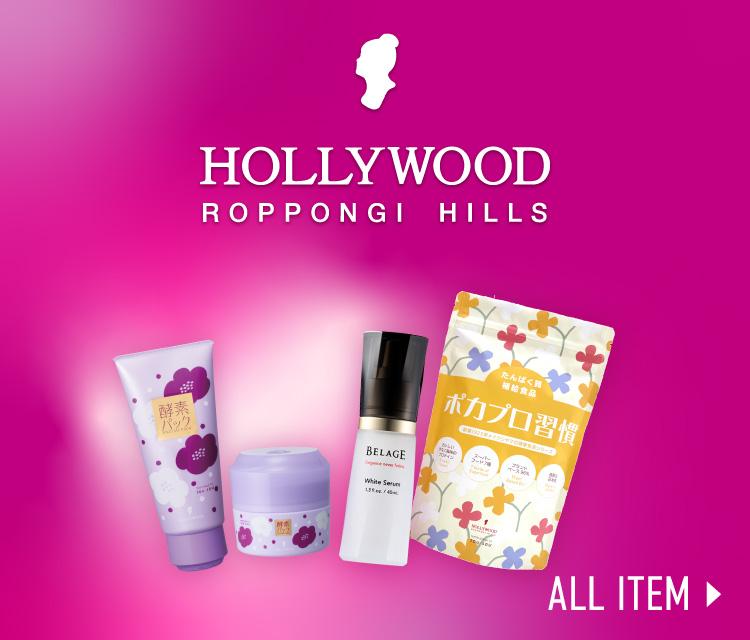 ハリウッド化粧品 ラインナップ一覧へ