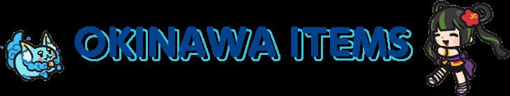 OKINAWA ITEMS ししごん店長の「おすすめ沖縄アイテム」
