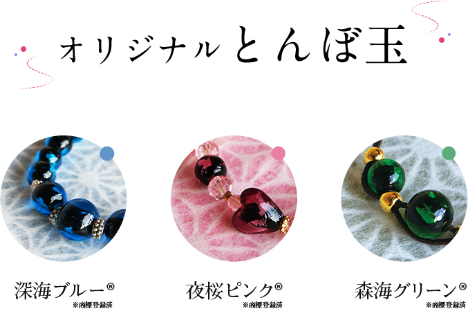 オリジナルとんぼ玉