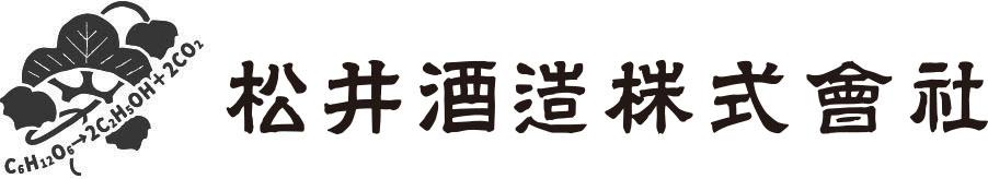 松井酒造株式会社