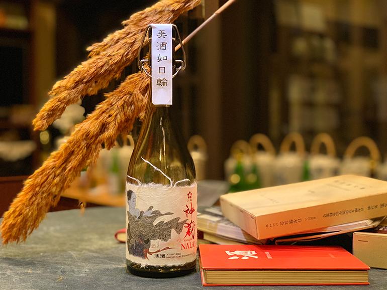 五紋神蔵「西風NALAI」無濾過生原酒