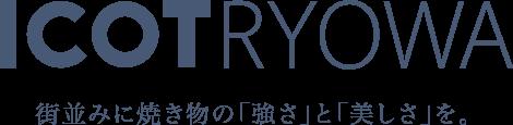 【公式オンラインストア】外壁・外床タイルの販売|株式会社アイコットリョーワ