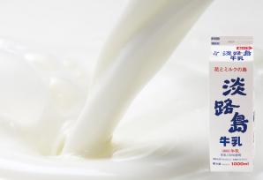 こだわり素材その2.淡路島牛乳写真