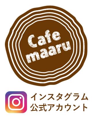cafe maaru インスタグラム公式アカウント