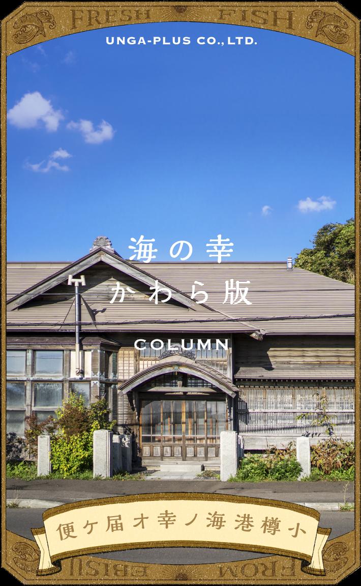 茨木家中出張番屋(第19回小樽市都市景観賞受賞)