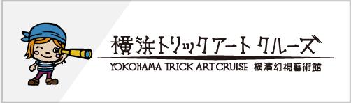 トリックアートファンサイト