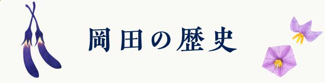 岡田の歴史