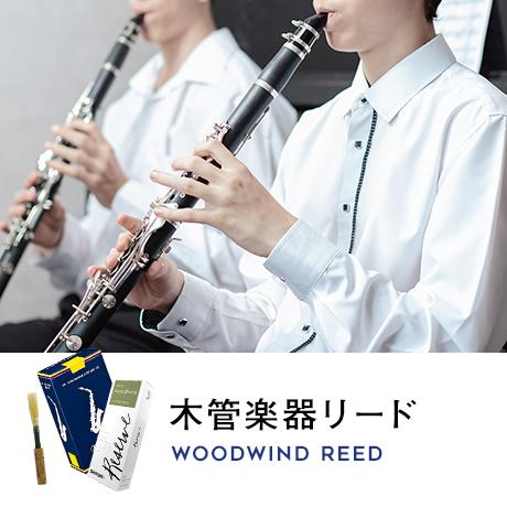 木管楽器リード