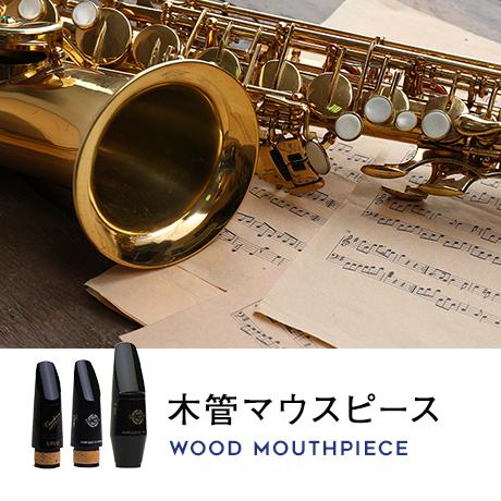 木管楽器マウスピース