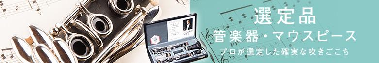 選定品 管楽器・マウスピース