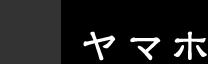 美濃焼SHOPヤマホ|(株)安藤進晤商店の公式通販サイト