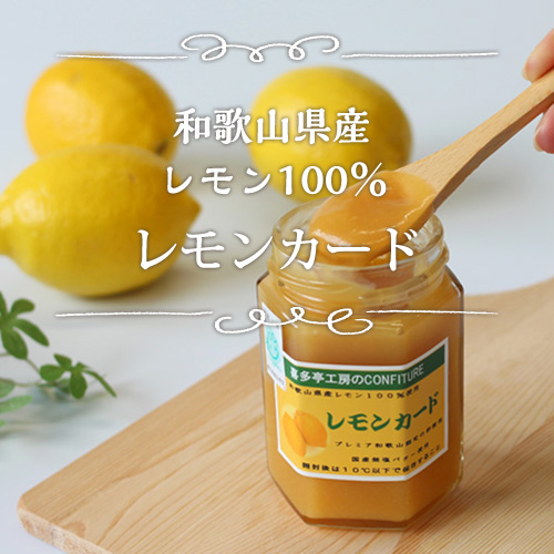 和歌山県産レモン100%レモンガード