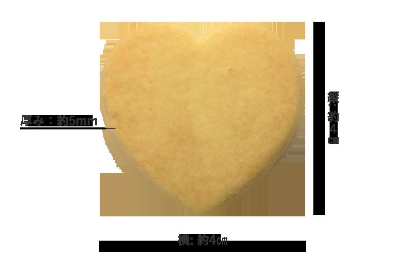 プリントクッキー ハート型 直径/厚み