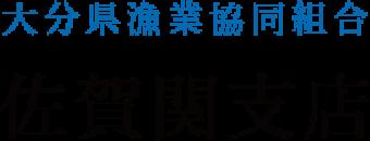 大分県漁業協同組合 佐賀関支店