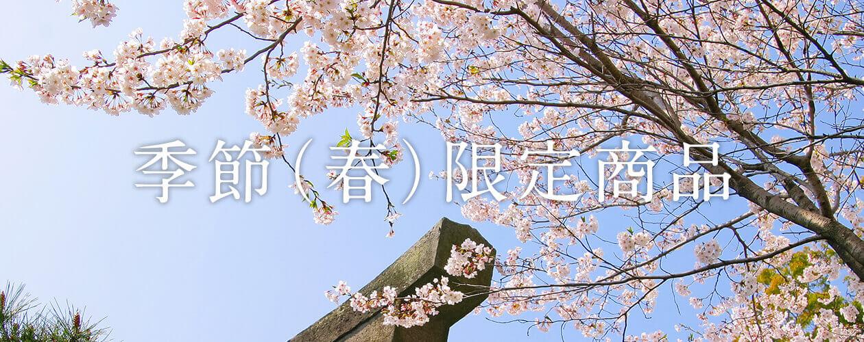季節(春)限定商品