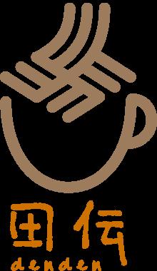 蕎麦カフェ田伝(でんでん