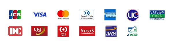クレジットカード対応一覧