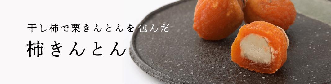 秋の味覚を贅沢に組み合わせた柿きんとん